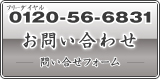 フリーダイヤル:0120-56-6831/「お問い合わせフォーム」ページ