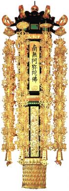 白鳳型幢幡(一対)